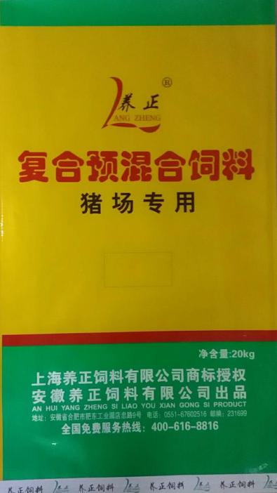 养正手机万博官网最新版本下载